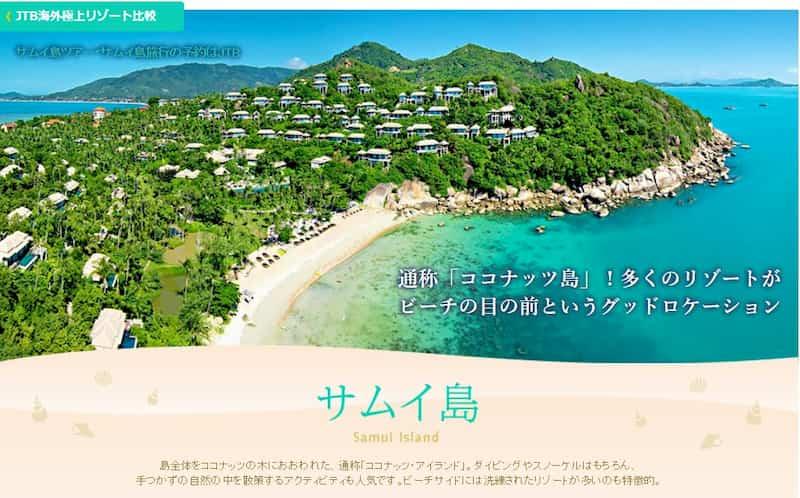 JTBのサムイ島ツアー