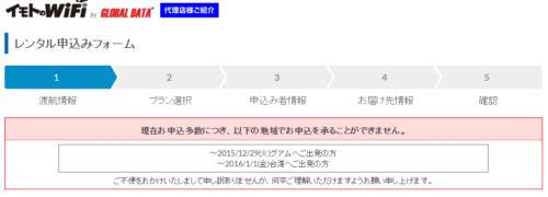 imoto 申し込みページ画像