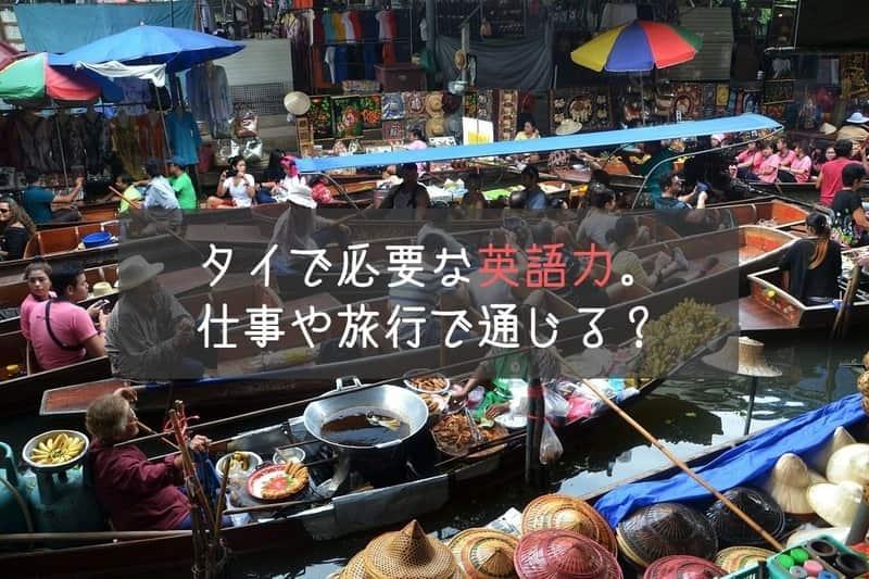 タイで必要な英語力。仕事や旅行で通じる?