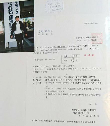 宮島麻衣、作文で表彰された際の写真