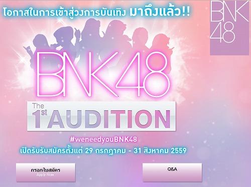 BNK48 HP