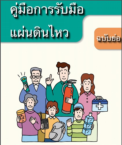thai-jishin-taijinyou
