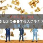 【スキルなしでできる副業】あなたの●●を収入に変える副業×3選