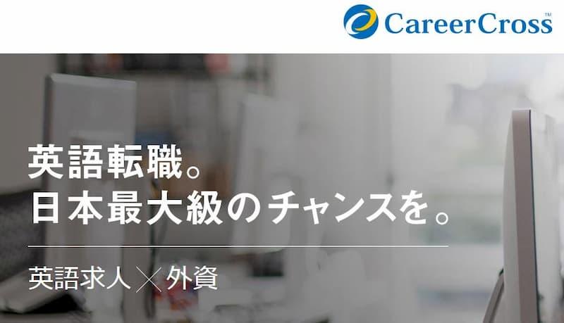 CareerCross