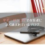 タイ・バンコクで在住者によく読まれているブログ