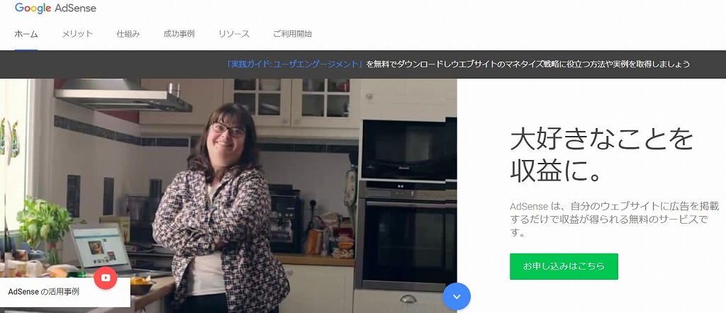 google-adsenseの登録画面