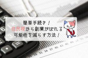 副業・住民税の記事のアイキャッチ画像