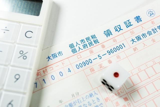 特別徴収住民税の納付書の画像