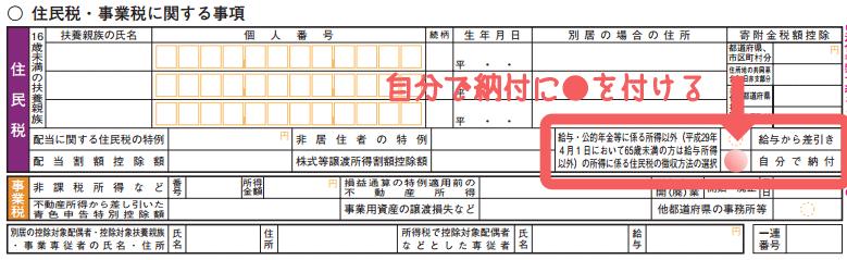 住民税の普通徴収と特別徴収の枠の画像