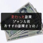 1000円札とアイキャッチ画像