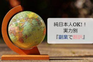 副業で翻訳をする記事のアイキャッチ画像