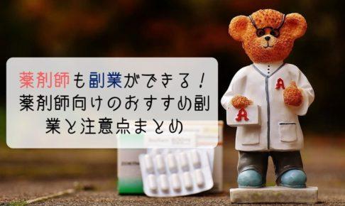 薬剤師の副業の記事のアイキャッチ画像
