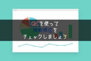 GRCで検索順位をチェックしましょうの記事のアイキャッチ画像