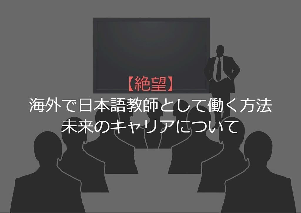 【絶望】海外で日本語教師として働く方法と未来のキャリアについてのアイキャッチ画像