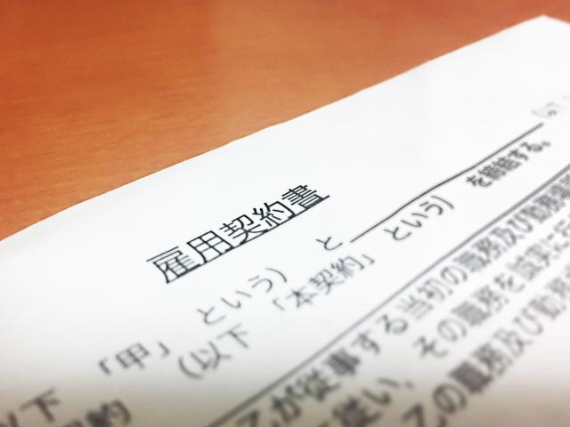 雇用契約書の画像
