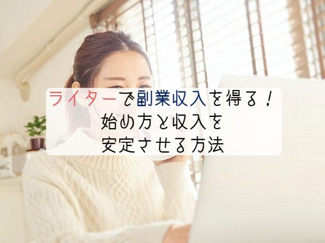 ライターで副業収入を得る!始め方と収入を安定させる方法の記事のアイキャッチ画像