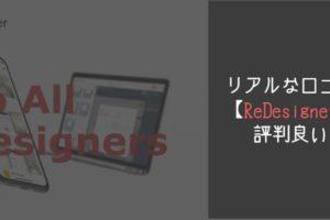 【ReDesigner】って評判、口コミの画像