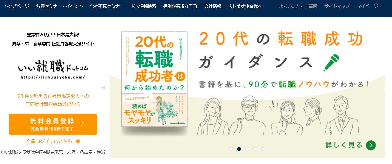 いい就職.comのTOP画像