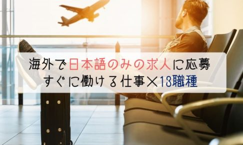 海外で日本語のみの求人に応募。すぐに働ける仕事×13職種のアイキャッチ画像
