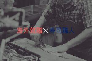 寿司アカデミー海外就職のアイキャッチ画像