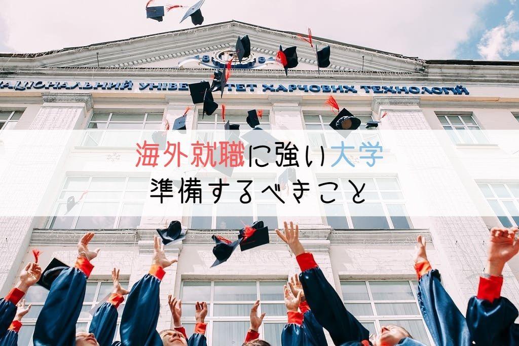 海外就職に強い大学と準備するべきことのアイキャッチ画像