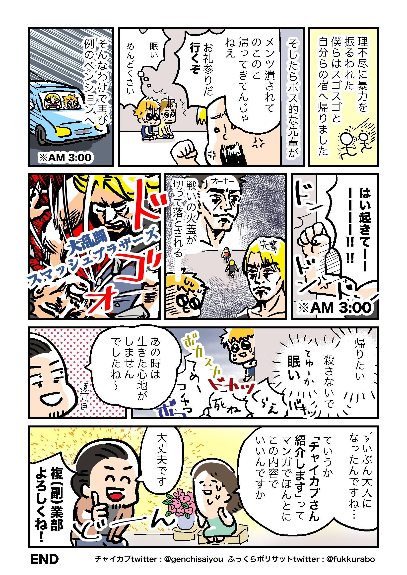 プロフィール漫画1