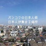 バンコクの日本人街