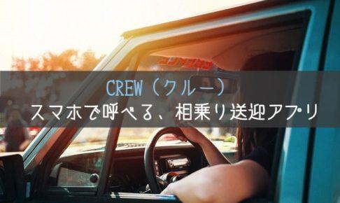 CREW(クルー)| スマホで呼べる、相乗り送迎アプリのアイキャッチ画像