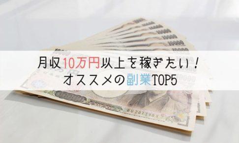月収10万円以上を稼ぎたい!オススメの副業TOP5のアイキャッチ画像