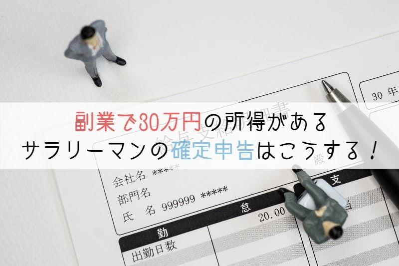 副業で30万円の所得があるサラリーマンの確定申告はこうするのアイキャッチ画像