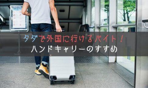 タダで外国に行けるバイト!ハンドキャリーのすすめのアイキャッチ画像
