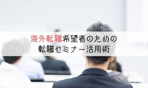 海外転職希望者のための転職セミナー活用術のアイキャッチ画像