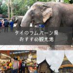 タイのラムパーン県おススメ観光地