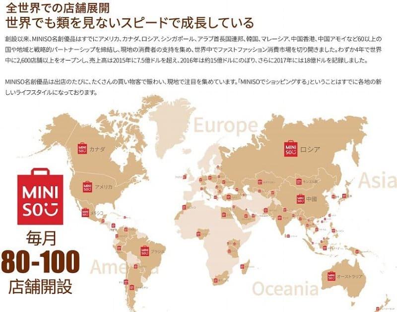 メイソウの世界の支店マップ