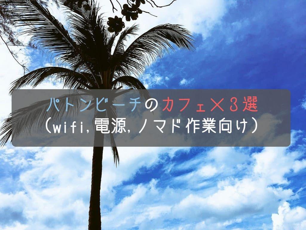 パトンビーチのカフェ×3選(wifi,電源,ノマド作業向け)のアイキャッチ画像