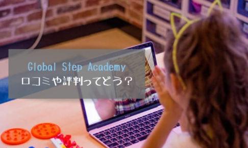 Global Step Academyの口コミってどう?