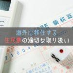 海外に移住する場合の住民票の適切な取り扱いのアイキャッチ画像