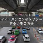 【2019年版】タイ・バンコクのタクシーを安全に乗る方法
