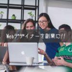 webデザイナーを副業として活用する。未経験からトライしていきましょう!