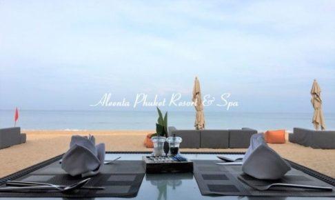 アリーンタ プーケット(Aleenta Phuket Resort & Spa)