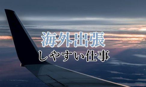 海外出張でグローバルに働きたい!海外出張が多い仕事をご紹介