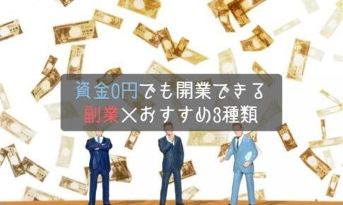資金0円でも開業できる副業×おすすめ3種類