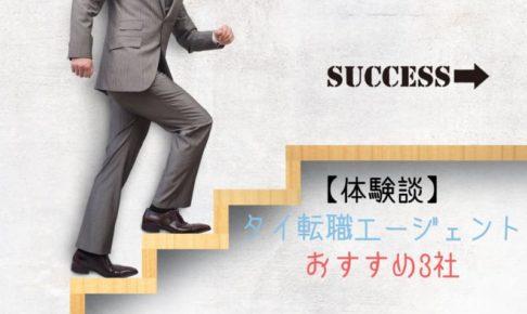 【体験談】タイ転職エージェントでおすすめ3社を紹介します
