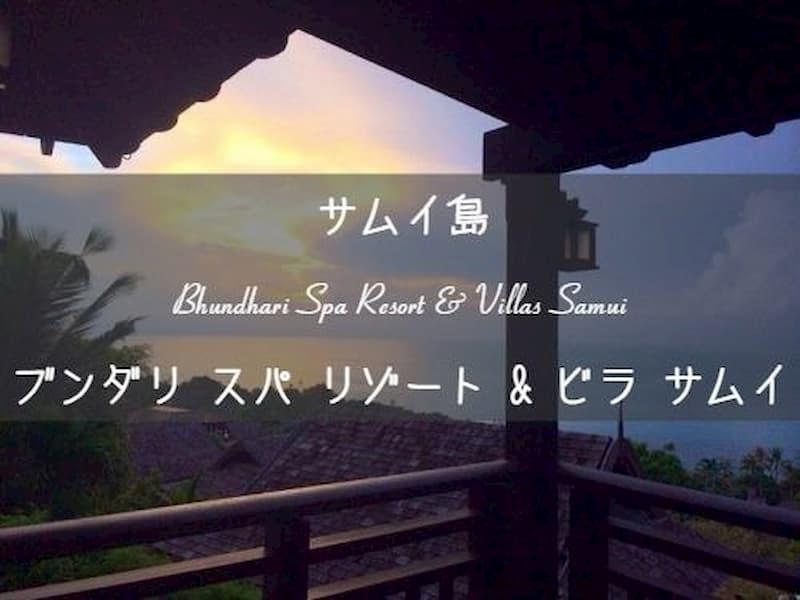 サムイ島のおすすめホテル:BHUNDHARIホテル