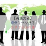 【英語力別】海外とつながるおすすめの仕事まとめ