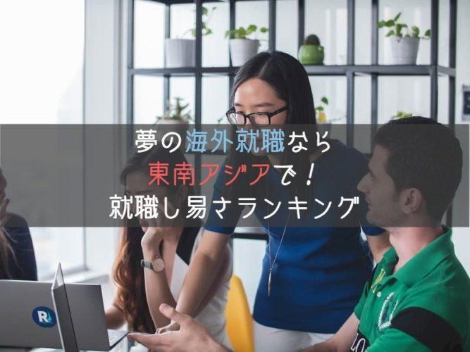 夢の海外就職なら東南アジアで!就職し易さランキングを公表します