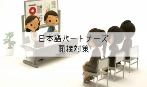 日本語パートナーズの面接対策