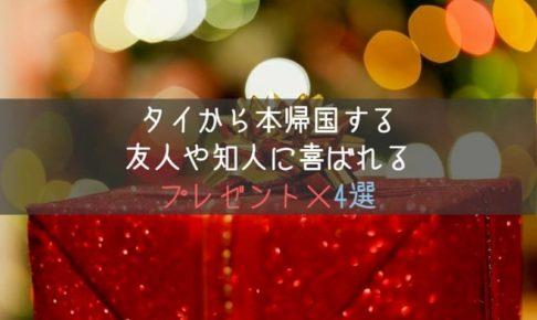 タイから本帰国する友人や知人に喜ばれるプレゼント×4選