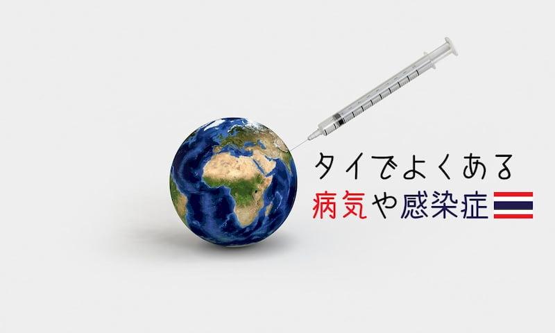 タイでよくある病気や感染症。事前の対策と現地の病院について
