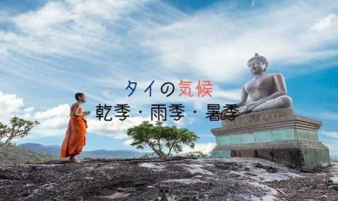 タイの気候とその対策を時期別に紹介します。